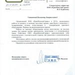 MMZ_R.V Malahov